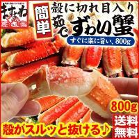 旨み・甘み濃厚なアラスカ産本ズワイ蟹を絶妙な塩加減で釜あげ。 さらに、食べやすく殻に特殊切り目入りで...