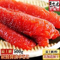 最上級品 3特 紅シャケ醤油すじこ500g 北海道加工 筋子 すじこ醤油漬け しゃけイクラ 冷凍便 送料無料