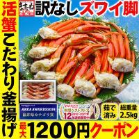 ズワイガニ 脚 3kg前後で最安級 ズワイガニ カニ かに 蟹 訳なし ボイルずわいがに 足 2.8kg 食べ放題