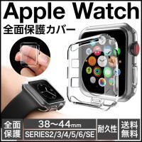 アップルウォッチ カバー ケース フルカバー 保護ケース Apple Watch Series2 3 4 ポイント消化 38 40 42 44mm 送料無料