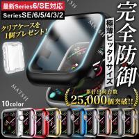 アップルウォッチ カバー ケース【2個セット】 apple watch 6 SE 5 4 3 2 耐衝撃 全面保護