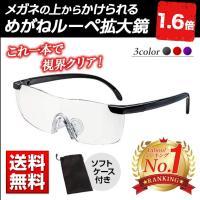 ルーペ メガネ 拡大鏡 眼鏡型 1.6倍  めがねルーペ  ポイント消化