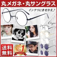 丸メガネ 伊達眼鏡 サングラス ラウンド型 レトロ コスプレに ポイント消化