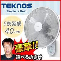 テクノス DC壁掛け扇風機 KI-DC477 【お得なクーポン券付】商品詳細1DCモーター搭載した4...