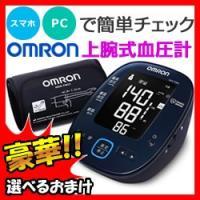マツカメネット - omron オムロン 上腕式血圧計 HEM-7280C デジタル血圧計 測定データ転送可能 上腕血圧計 ブラック液晶 早朝高血圧確|Yahoo!ショッピング