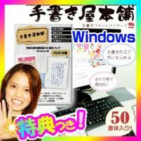 手書き書体を50書体セットにした手書き屋本舗シリーズ第一弾。パソコンにインストールすれば、年賀状や文...