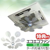 エコエコファン ターボ式(省カセ型) 吸引風で回転し、室内の空気を攪拌させることで室内の温度差を減ら...