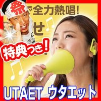ウタエットは、消音機能を備えれており、自宅でも本気で歌えます。 また、自分の声を聞きながら、より効果...