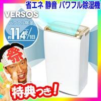 マツカメネット - VERSOS ベルソス コンプレッサー式除湿機 VS-540 省エネ 静音 パワフル 除湿器 除湿乾燥機 VS540[4月末入荷予定]|Yahoo!ショッピング