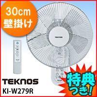 テクノス 30cm壁掛けフルリモコン扇風機 KI-W279R 壁掛け扇はお部屋の上部に設置することで...