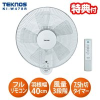 テクノス 大型40cm壁掛けフルリモコン扇風機 KI-W478R 【お得なクーポン券付】40cm羽根...