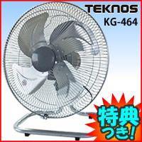 テクノス 45cmアルミ羽根 工業扇風機 KG-464 【お得なクーポン券付】ビックな45cmの羽根...