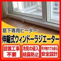 【お得なクーポン券付】窓際の冷気をシャットアウトする、すぐれた窓専用ヒーター。スライド構造により、窓...