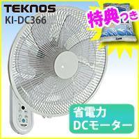 テクノス DCモーター壁掛け扇風機 KI-DC366【お得なクーポン券付】電気代約1/3、静音設計を...