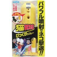 猫被害にもう悩まされない! フン尿被害これで解決!! ●被害場所に向けて置くだけ。スプレーの噴霧ガス...