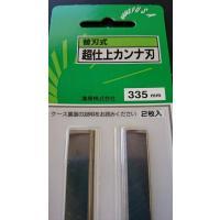本刃と裏刃が一体になった替刃ですから裏刃の調整無しで切削できます。 刃先特殊処理により、シャープな切...