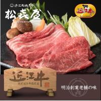 すき焼き ギフト お歳暮 特選 近江牛 すき焼き用(約2〜3人前) 送料無料 ギフト包装無料