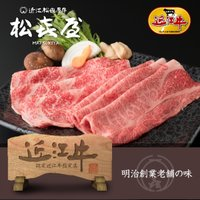 すき焼き ギフト お歳暮 特上 近江牛 すき焼き用(約3〜4人前) 送料無料 ギフト包装無料