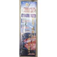 ミヤ LT深海 キンメ&アカムツ仕掛け 胴突式8本バリ 鈎15号/ハリス8号/幹糸12号-全長12....