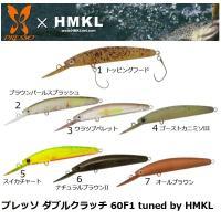 ダイワ プレッソ ダブルクラッチ 60F1 tuned by HMKL  上間聖明(うえまんJAPA...