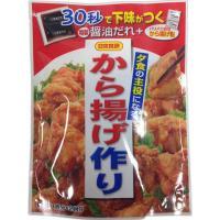 日本食研 から揚げ作り 128g
