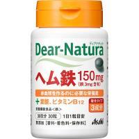 アサヒグループ食品株式会社 Dear-Natura ヘム鉄 30粒