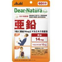 アサヒグループ食品株式会社 Dear-Natura Style 亜鉛 60粒