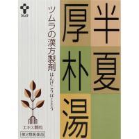 「半夏厚朴湯」は、漢方の原典である『金匱要略』に記載されている漢方薬で、気分がふさぎ、のどや食道等に...