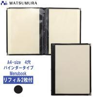 商品名 バインダーメニューブック 商品番号 BM-1 BK h55011 材質   窓部 再生PET...