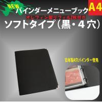 商品名 バインダーメニューブック 商品番号 BM-2 BK h55111 材質   表紙 PVC  ...