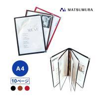 商品名   メニューファイル A4 10ページ(2つ折)  商品番号  h50510(黒)/h505...