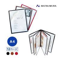 商品名   メニューファイル A4 12ページ(2つ折)  商品番号  h50610(黒)/h506...