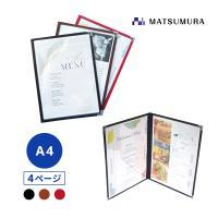 商品名   メニューファイル A4 4ページ   商品番号  h50110(黒)/h50120(茶)...