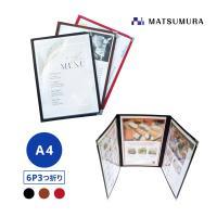 商品名   メニューファイル A4 6ページ(三つ折)   商品番号  h50310(黒)/ h50...