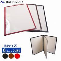 商品名 メニューファイル B4 6ページ2つ折り         商品番号 h51210(黒)/h5...