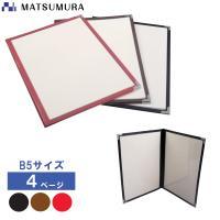 商品名 メニューファイル B5 4ページ  商品番号 h52110(黒)/h52120(茶)/h52...