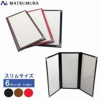 商品名   メニューファイル スリムタイプ 6ページ3つ折り 商品番号  h53310(黒)/ h5...