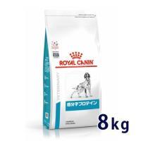 C:ロイヤルカナン 犬用 低分子プロテイン 8kg 療法食 賞味期限:2020/04/05以降(03月現在)|matsunami