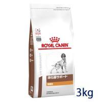C:ロイヤルカナン 犬用 消化器サポート (低脂肪) 3kg 療法食 賞味期限:2020/09/05以降(07月現在)|matsunami