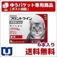 使用期限:2019/11/30まで(2017年04月現在) フロントラインプラス 猫用 6本入 動物用医薬品