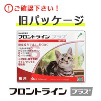 B:フロントラインプラス 猫用 6ピペット 動物用医薬品 使用期限:2021/06/30以降(05月現在) matsunami 02