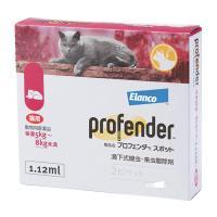 B:猫用 プロフェンダースポット(5.0〜8.0kg) 動物用医薬品 使用期限:2020/09/30以降(06月現在)|matsunami
