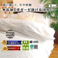 1重 無添加 ガーゼ 布団カバー シングル 150×210cm オフホワイト 吸水速乾 綿100% 日本製 松並木 エコテックス認証 敏感肌 丸洗いOK 軽い