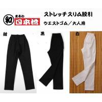 サイズ:Lサイズ    ベースカラー:紺・黒・晒(白)    素材:綿98%・ポリウレタン2%   ...