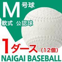 ナイガイ M号 JSBB 公認球(試合球)  【中学生、一般用】中学生以上対象  ◆ 重量:138±...