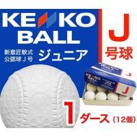 【送料無料】ナガセケンコー J号 1ダース 軟式野球ボール 小学生用 ジュニア 公認球 試合球 検定球 16JBR12100