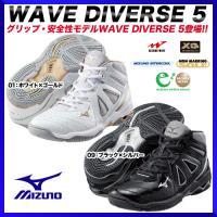 ミズノ ウエーブダイバース5(フィットネス)  初代WAVE DIVERSEからの流れを汲む、高いグ...