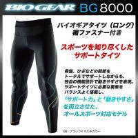 ミズノ BG8000 バイオギアタイツ(ロング)<裾ファスナー付き>  品番:A60BP...