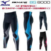 ミズノ 【BG8000】バイオギアタイツ(ロング)<前開きタイプ>  靴との当たりの少ない、ファスナ...