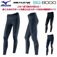 【BG8000】バイオギア ロングタイツ レディース <裾ファスナー無し>  骨盤、ひざなどの関節を...